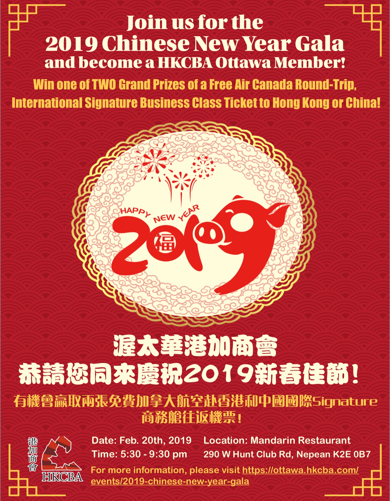 HKCBA Ottawa | SOLD OUT - 2019 Chinese New Year Gala | Over